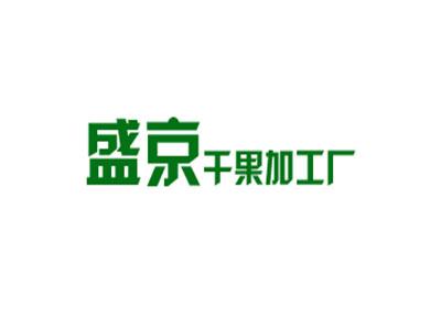 沈阳市苏家屯区盛京干果加工厂