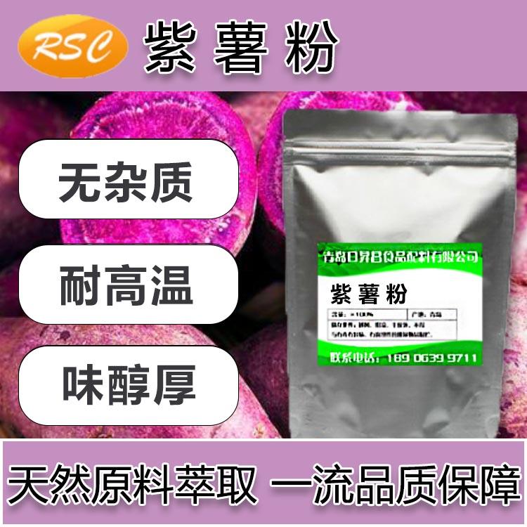 食品配料紫薯纯粉紫薯熟粉泰安生产厂家-力荐青岛日昇昌优质食品