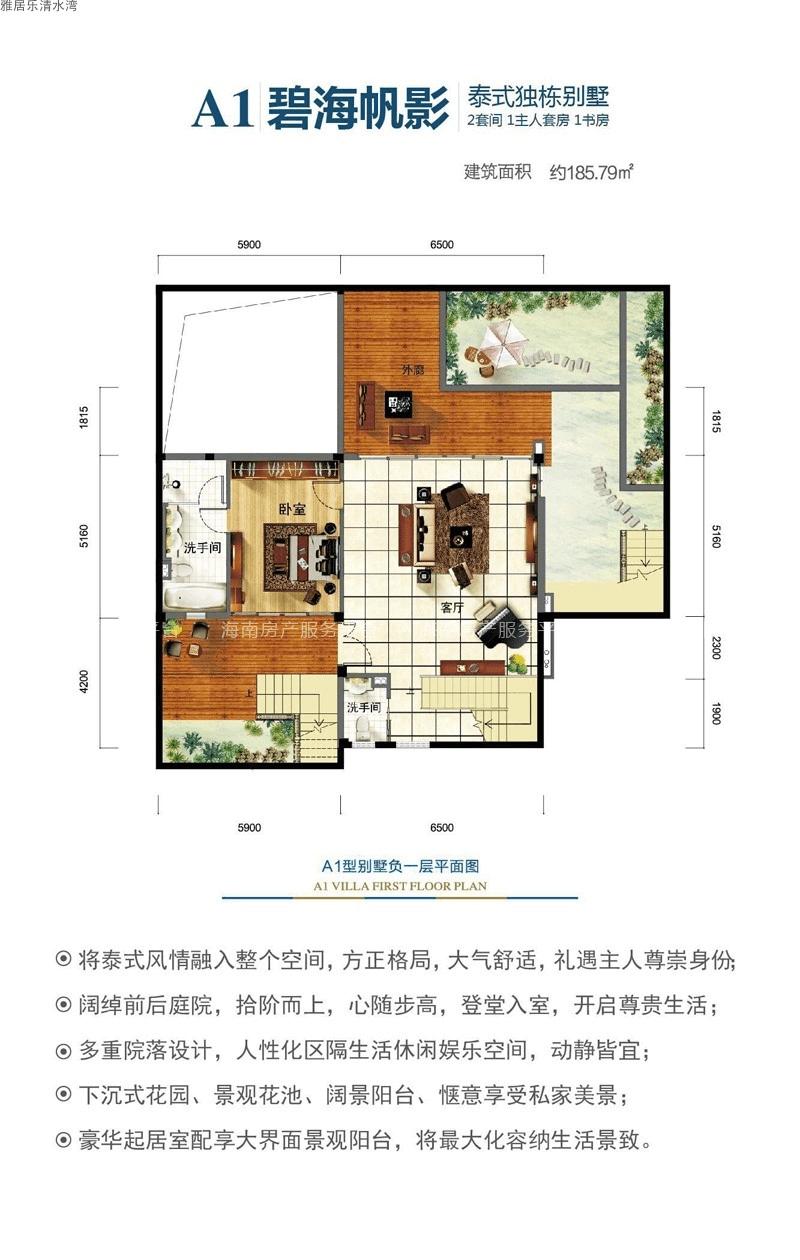 海南陵水雅居乐清水湾开发商-找有信誉度的房产中介-就到海南正亚合信