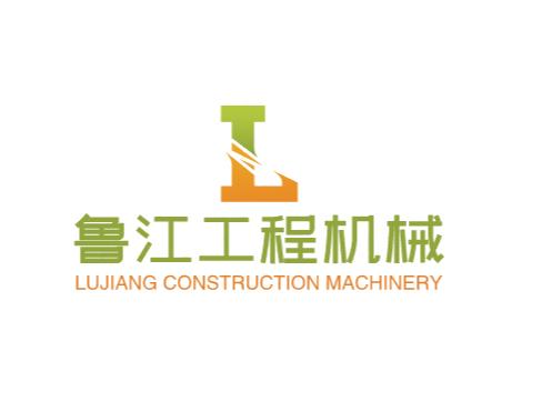 济宁鲁江工程机械合乐彩票