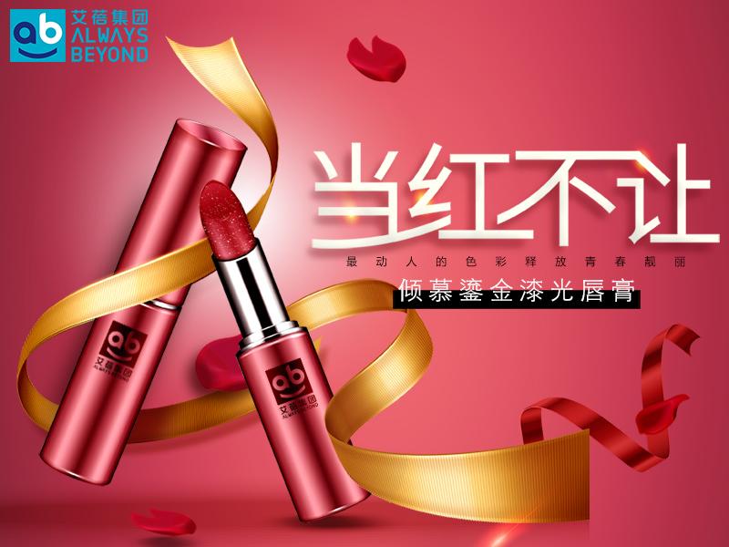 超值的倾慕鎏金漆光唇膏供应|新疆口红oem