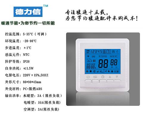 甘肅平涼冬天到了,電采暖集控系統帶給溫暖!