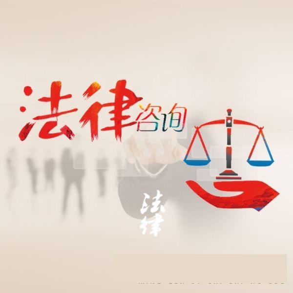 邯郸可靠的法律咨询服务服务
