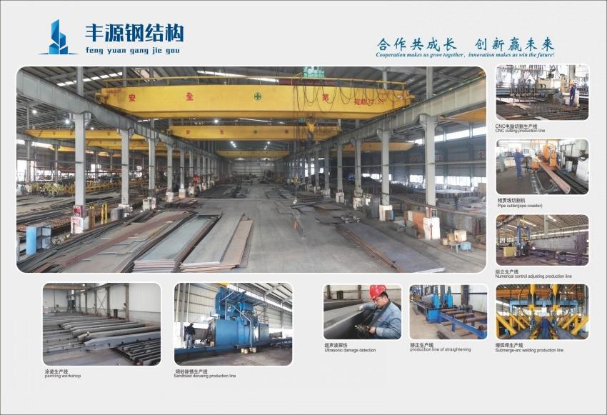 钢结构工程外包找丰源钢结构设计生产加施工服务