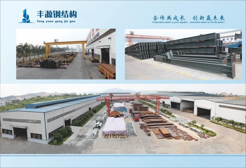 阳江钢结构工程|钢结构工程优选丰源钢结构
