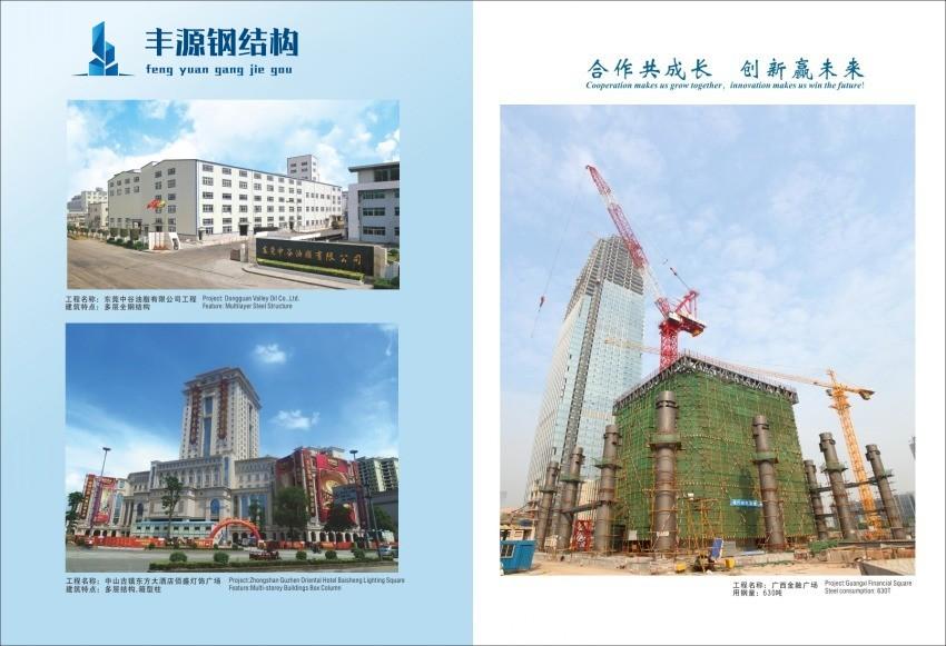 丰源钢结构工程专注钢结构工程设计,生产,施工一体化服务