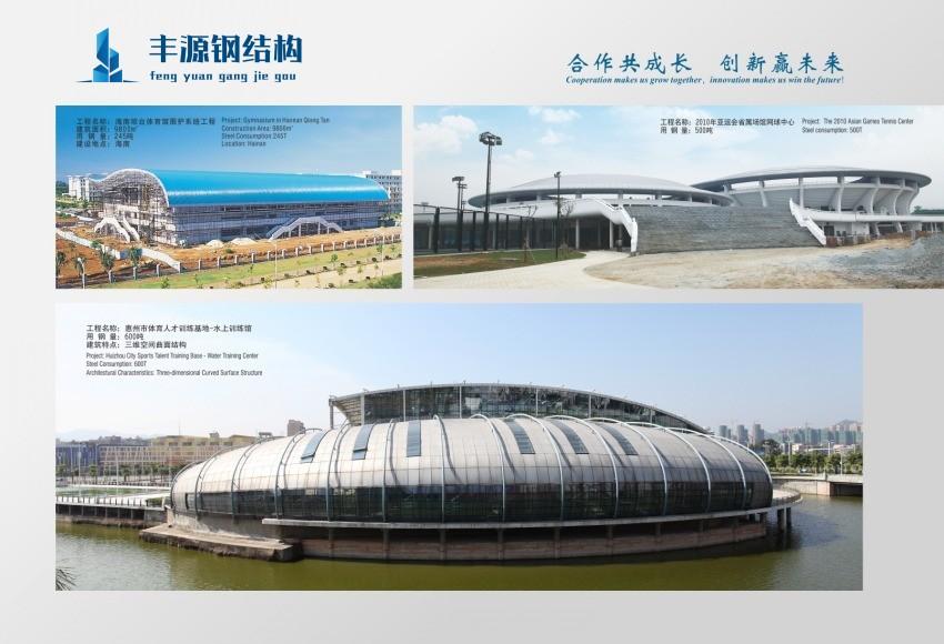 惠州丰源钢结构厂家-丰源钢结构认准丰源钢结构