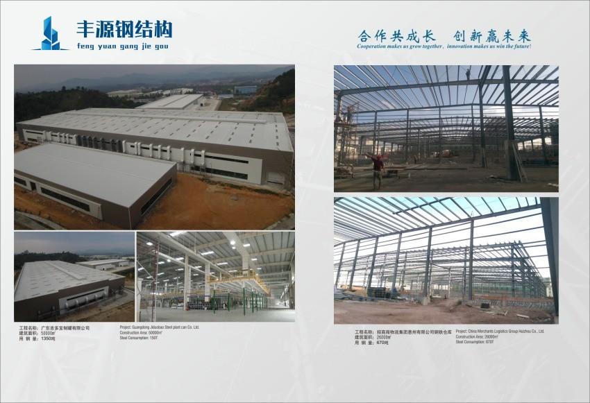钢结构工程|广东丰源钢结构哪家比较好
