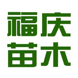 平邑县福庆果蔬种植专业合作社