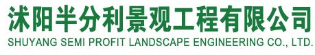 沭阳县半分利景观工程有限公司