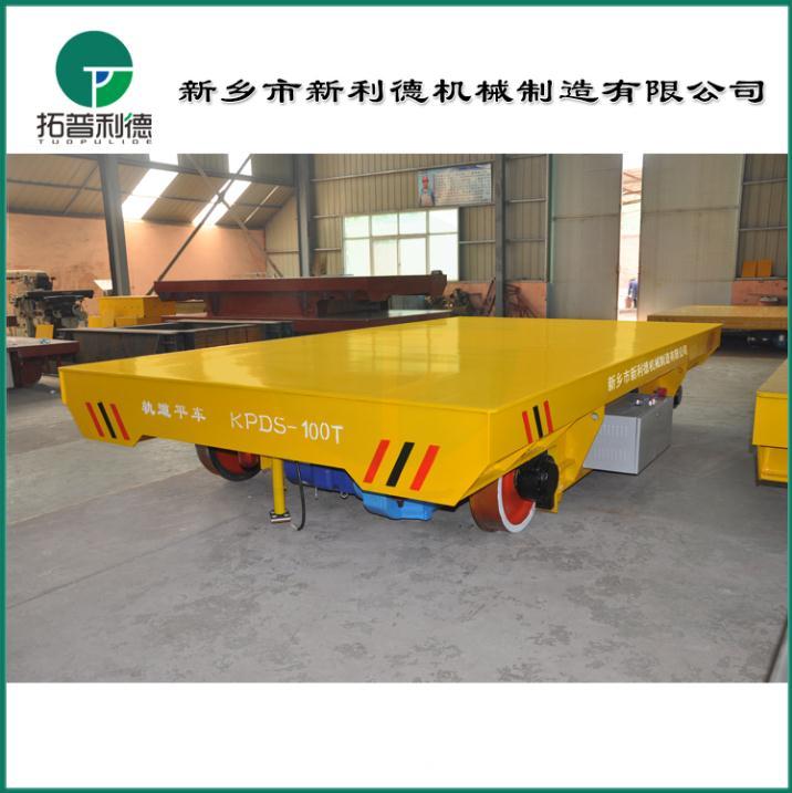 河南省知名電動平車千赢國際App下載定制直銷150噸三相低壓軌道平車