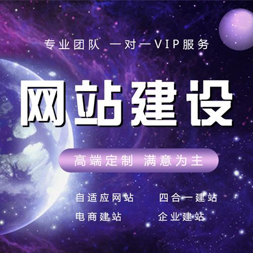 口碑好的徐州網站建設優選羅網天下|徐州網站建設