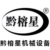 贵州黔榕星机械设备有限公司