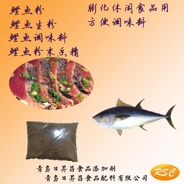 纯鲣鱼粉优质生产厂家青岛日昇昌食品配料讲解鲣鱼粉用途