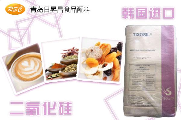 一手货源进口韩国二氧化硅山东总代理商价格-请咨询青岛日昇昌食