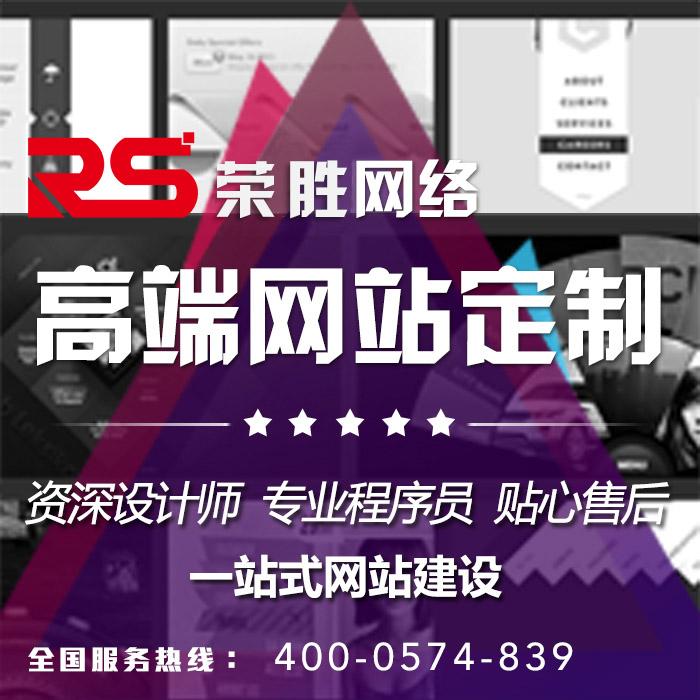 宁波网站一站式服务网站建设 宁波网页设计制作模板网站公司