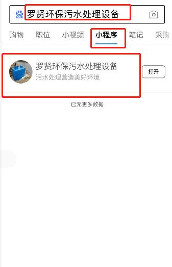 江苏那里有供给趁心的百度智能小法式-徐州价钱划算的百度小法式