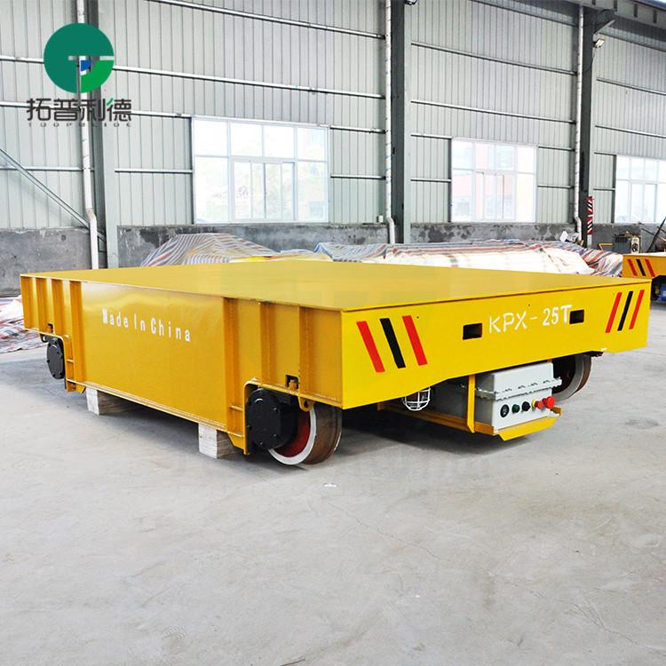 16年品牌电动平车制造商全国直销1-300吨各种规格轨道平车