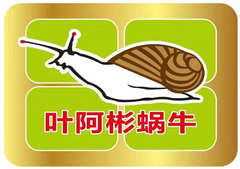 漳州葉氏生物科技有限公司