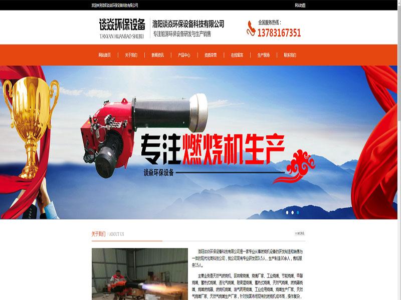 洛阳便利的网站建设-想找名声好的洛阳网站建设公司就选如星网络