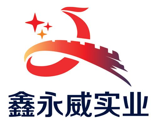 信阳市鑫永威实业有限公司