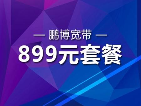 沈河鵬博寬帶-遼寧省鵬博寬帶廠家