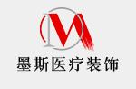 深圳市墨斯醫療裝飾有限公司