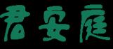 海阳市君安庭装饰工程ag110.app