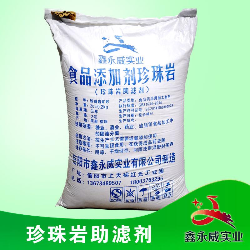 鑫永威供应过滤净化专用珍珠岩助滤剂实体厂家出厂价格直销