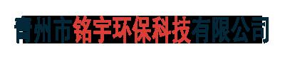 青州市铭宇环保科技万博电竞.max.app下载_万博体育app+怎么下载_足球比赛预测(万博app)