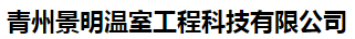 青州景明溫室工程科技有限公司