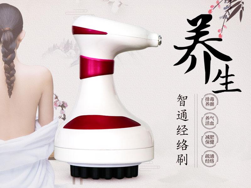 电动经络刷五行经络疏通仪家用瘦身按摩刷全身通用美容院刮痧仪器