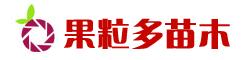 漳州市果粒多農業科技有限公司