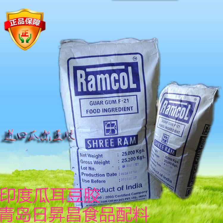 进口印度瓜尔豆胶一手货源供应商青岛日昇昌食品配料批发价格