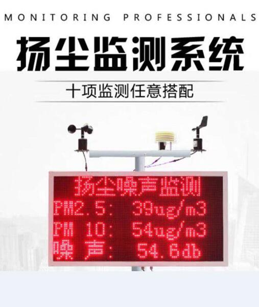 扬尘监测全国包邮-上海有品质的扬尘监测器厂家推荐
