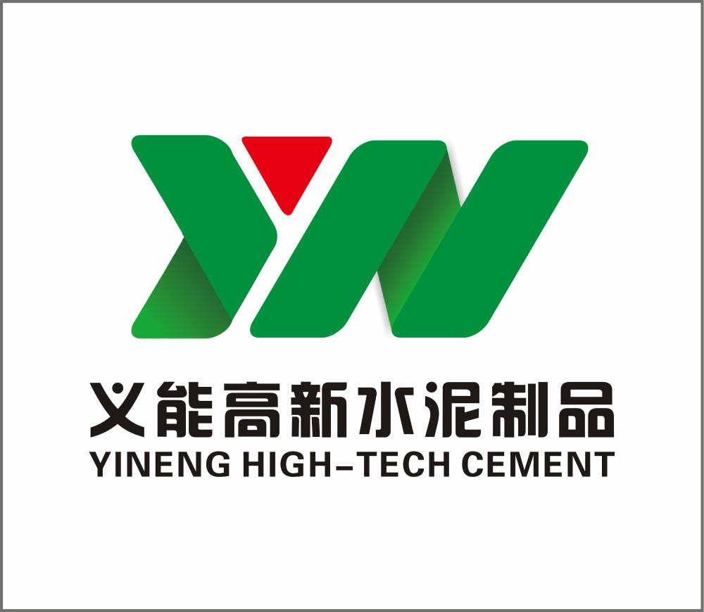 新疆义能高新水泥制品有限公司
