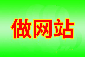 鄢陵企业网站建设设计制作、做一个网页需要多少钱