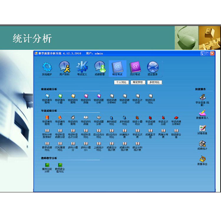 夹江县网上阅卷,网上阅卷系统,智能阅卷