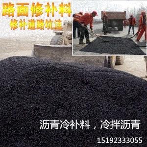 陕西西安冷补料厂家将环保产品进行到底