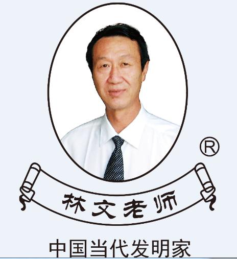 福州林文光电子科技有限公司