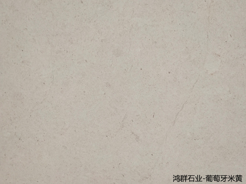专业幕墙品牌【葡萄牙米黄】——鸿群石业
