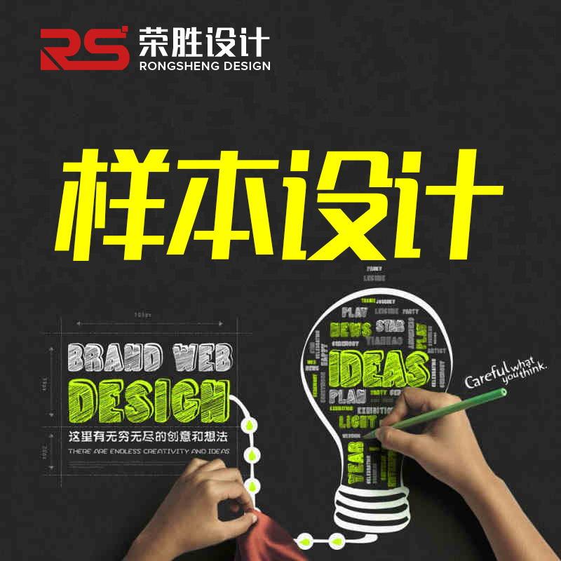 奉化画册设计-奉化诚信的画册设计印刷-就来荣胜网络