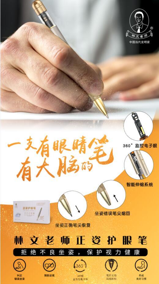 西城售卖林文老师正姿笔-想买划算的林文老师正姿笔就来林文光电子