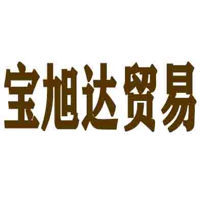 宁夏宝旭达贸易manbetx客户端网页版