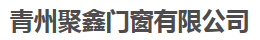 青州聚鑫门窗有限公司