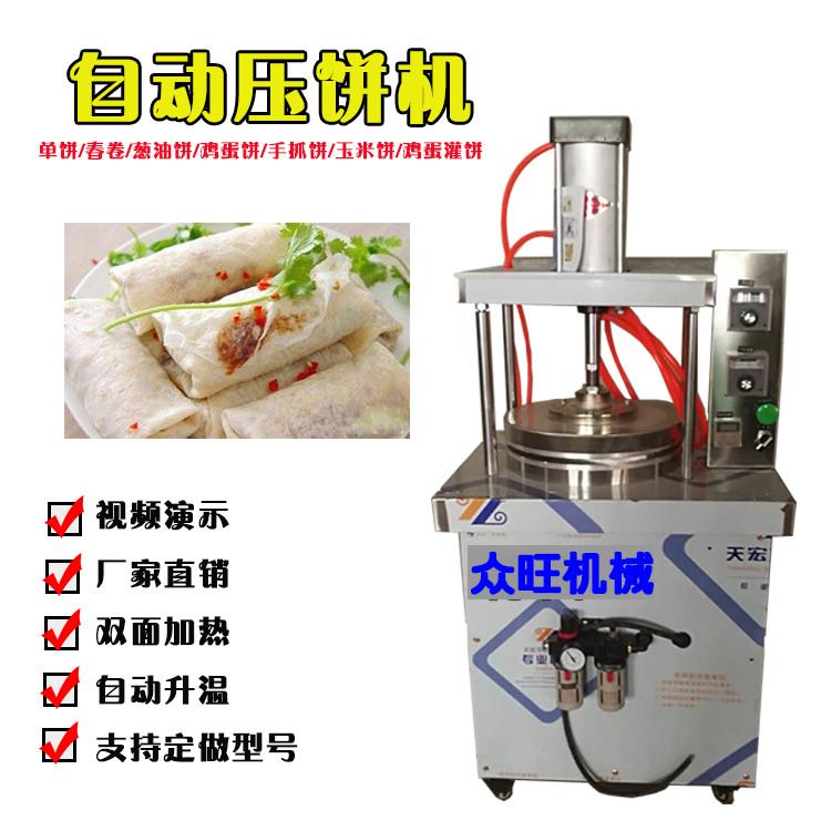 全自动数控烙饼机 洛馍机 烤鸭饼机 拍饼机