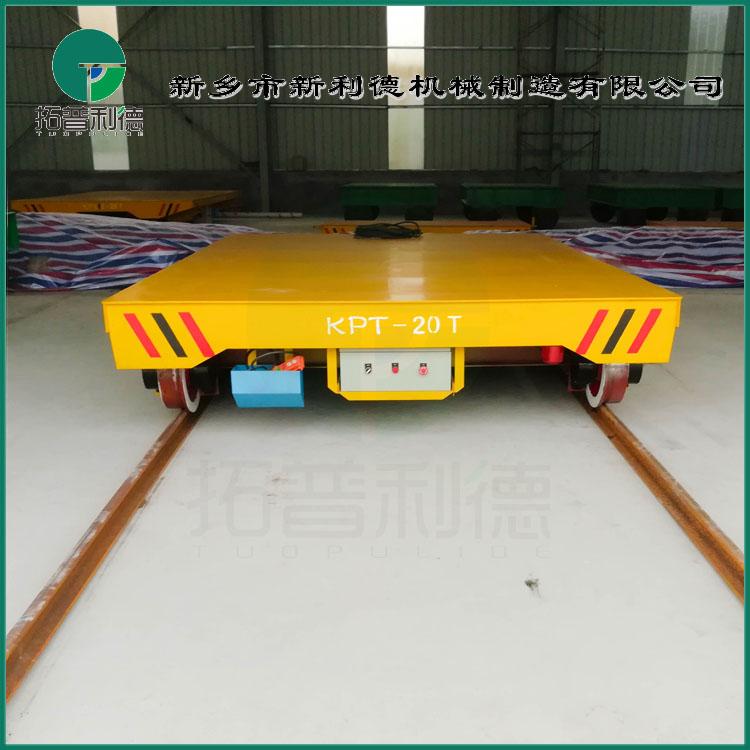 KPT-35T拖电缆轨道平车厂家低价直供
