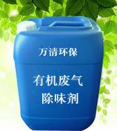 喷涂废气除臭剂 喷淋塔除味剂 专治恶臭异味处理 厂家批发直销