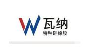 东莞市瓦纳特种硅胶材料有限公司