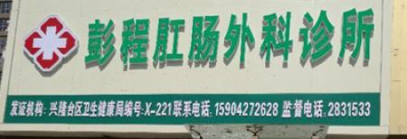 兴隆台彭程西医诊所
